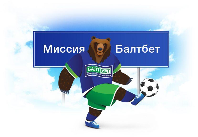 Балбет подписала партнерское соглашение с «Тосно»